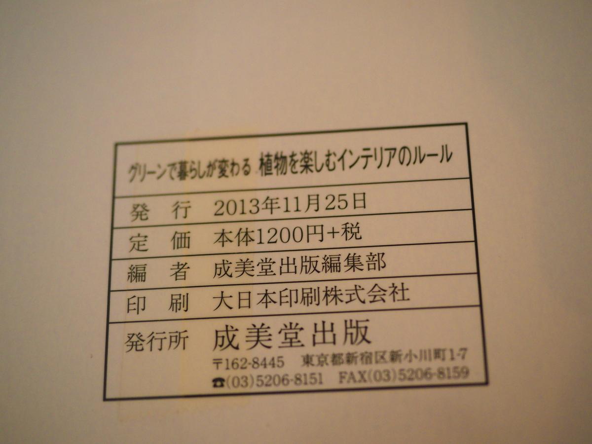 f:id:shokubutsuzoku:20210509210336j:plain