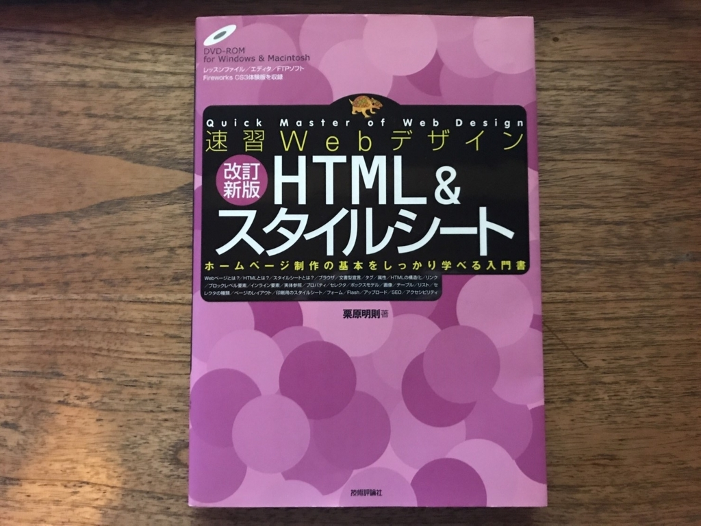WEB科の職業訓練で勉強した教科書