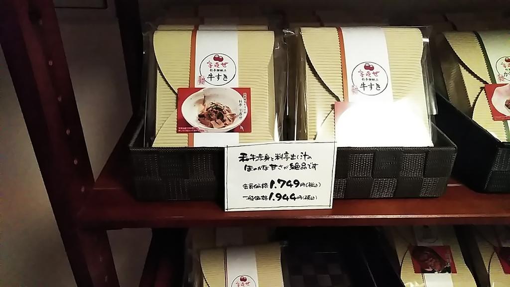 f:id:shokuneko:20181125213447j:plain