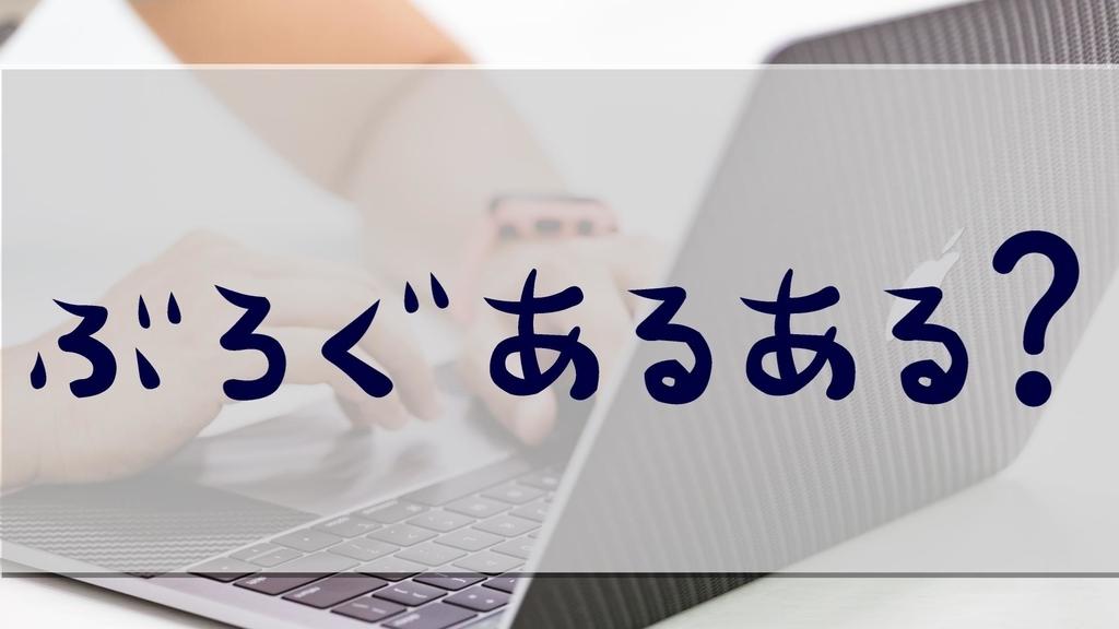 f:id:shokuneko:20181128140936j:plain