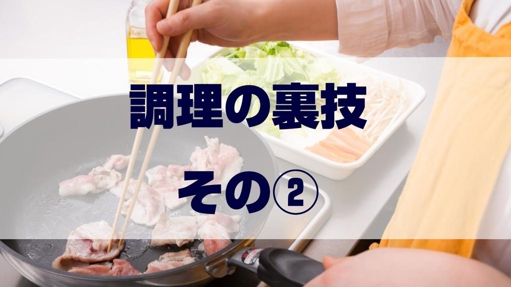 f:id:shokuneko:20181202190548j:plain