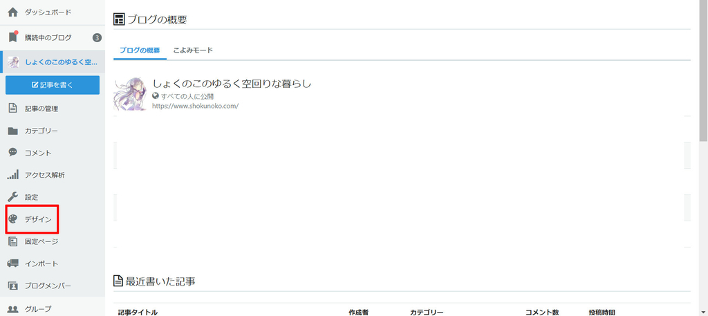 f:id:shokuneko:20181206144440j:plain