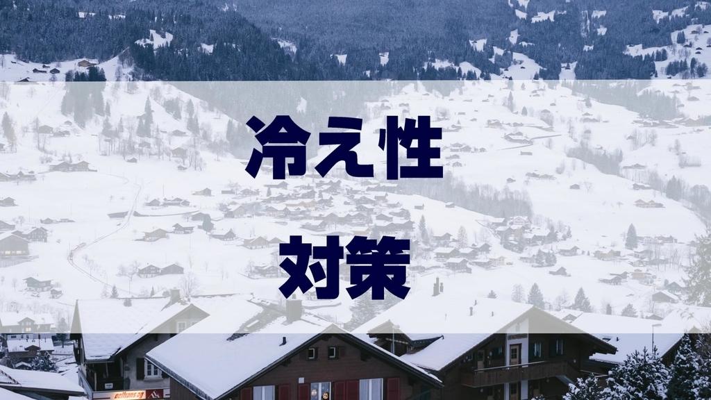 f:id:shokuneko:20181208100634j:plain