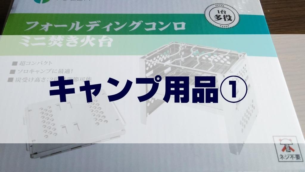 f:id:shokuneko:20190120224022j:plain