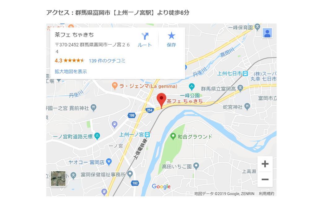 f:id:shokuneko:20190225125225j:plain