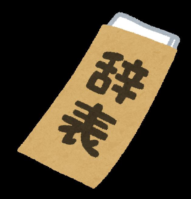 f:id:shokuneko:20191022212956p:plain