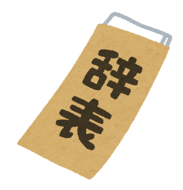 f:id:shokuneko:20191222205040p:plain