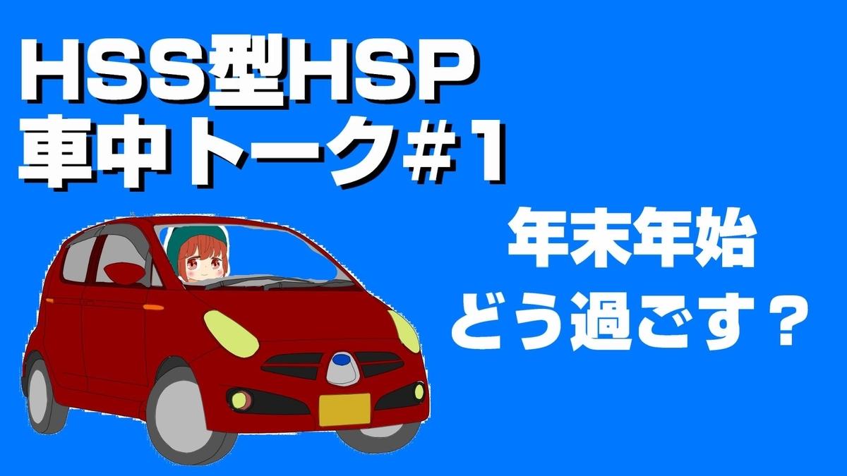 f:id:shokuneko:20200102152935j:plain