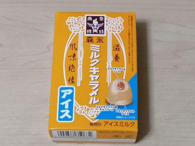 ミルクキャラメルアイス