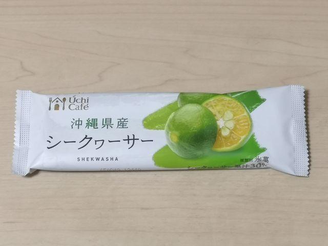 日本のフルーツ シークヮーサー