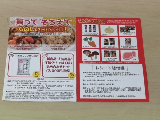 Olympic×江崎グリコ・はくばく 食欲増進でちょっと健康にキャンペーン