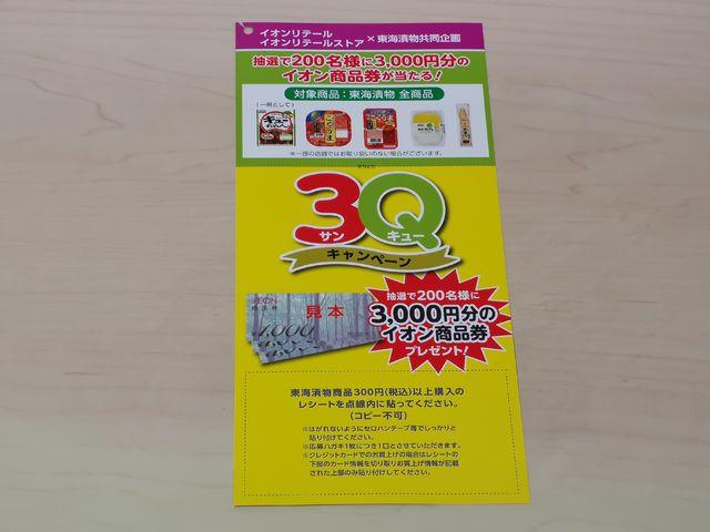 イオン×東海漬物 3Qキャンペーン