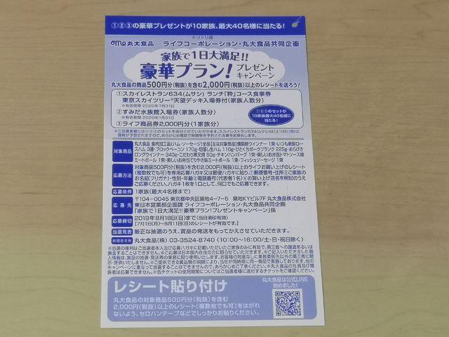 ライフ×丸大食品 家族で1日大満足!!豪華プラン!プレゼントキャンペーン