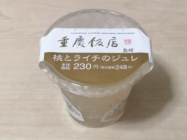 重慶飯店監修 桃とライチのジュレ