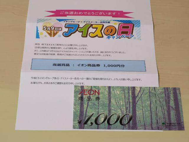 イオングループ アイスの日キャンペーン当選