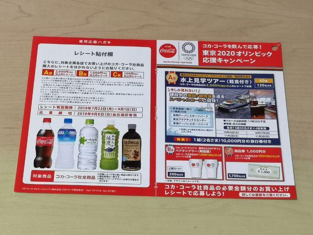 イオングループ×コカ・コーラ オリンピックキャンペーン