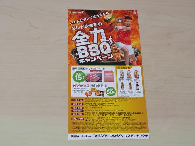 エコスグループ×キッコーマン 全力BBQキャンペーン2019