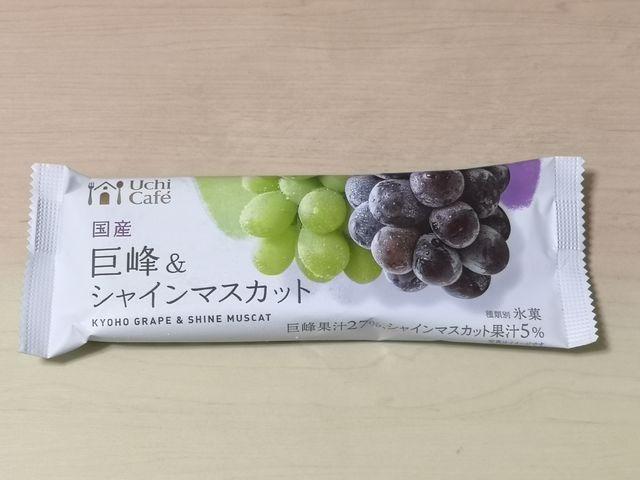 日本のフルーツ 巨峰&シャインマスカット