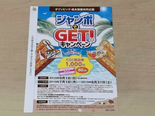 Olympic×森永製菓 ジャンボでGET!キャンペーン
