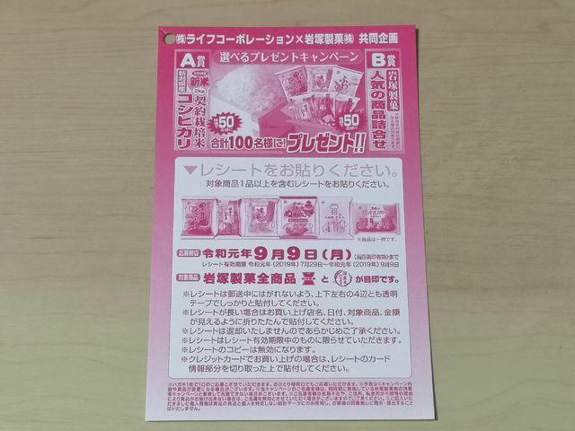 ライフ首都圏×岩塚製菓 選べるプレゼントキャンペーン
