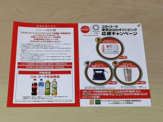 ライフ×コカ・コーラ オリンピック応援キャンペーン