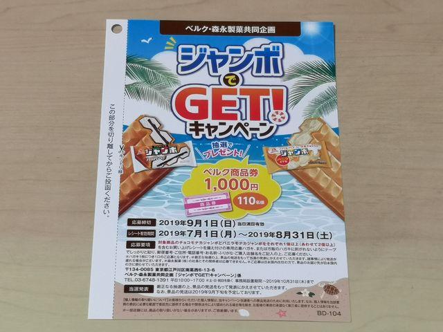 ベルク×森永製菓 ジャンボでGET!キャンペーン