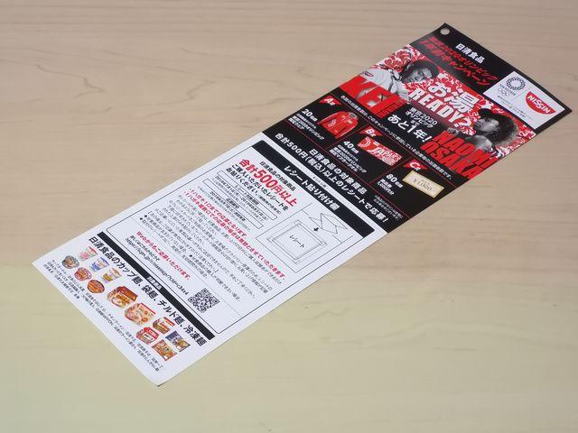 ベルク×日清食品 東京2020オリンピック 1年前キャンペーン