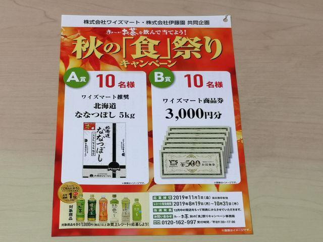 ワイズマート×伊藤園キャンペーン