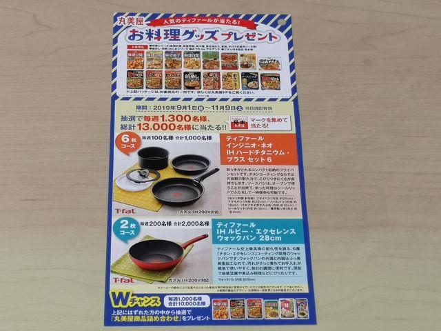 丸美屋キャンペーン