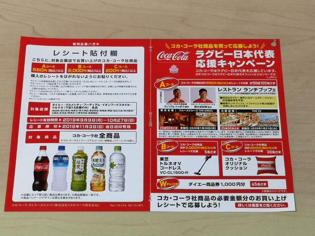 ダイエー×コカ・コーラ ラグビー日本代表応援キャンペーン