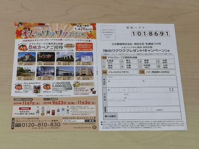 イオングループ×アサヒ飲料 秋のワクワクプレゼント!キャンペーン