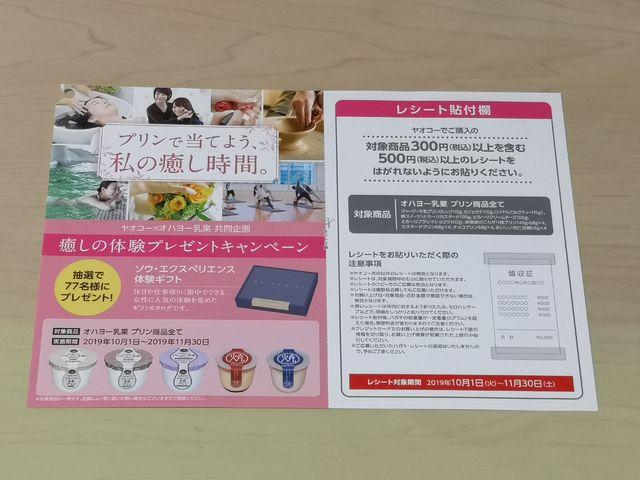 ヤオコー×オハヨー乳業 癒しの体験プレゼントキャンペーン