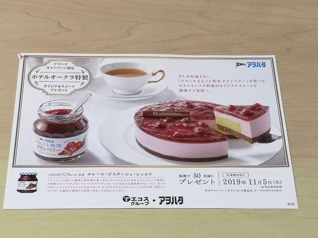 エコスグループ×アヲハタ ホテルオークラキャンペーン