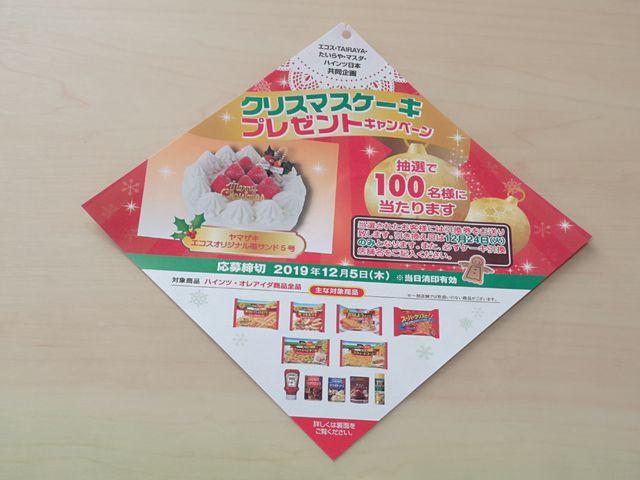 エコス×ハインツ日本 クリスマスケーキキャンペーン