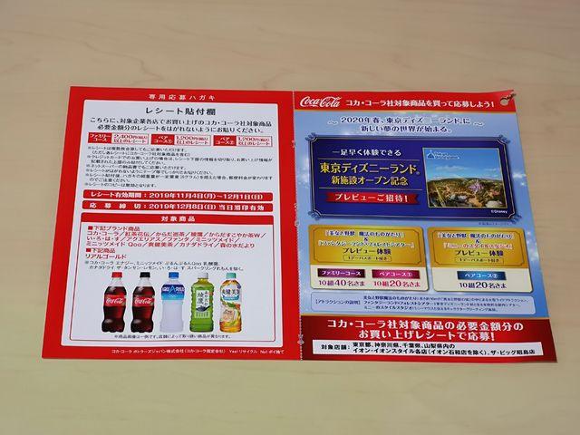 イオン×コカ・コーラ 東京ディズニーランドプレビューキャンペーン