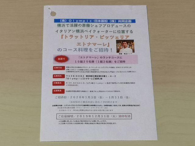 Olympic×日本製粉 Olympicエトナマーレご招待
