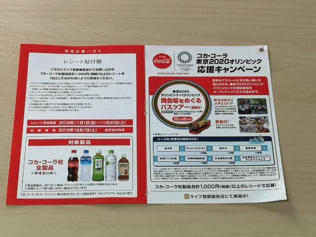 ライフ首都圏×コカ・コーラ キャンペーン