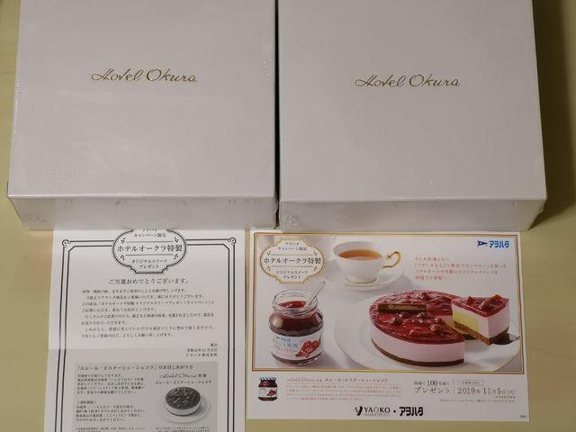 当選♪アヲハタ ホテルオークラ特製オリジナルスイーツプレゼント