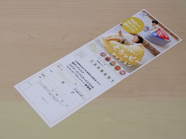 雪印メグミルク6Pチーズキャンペーン