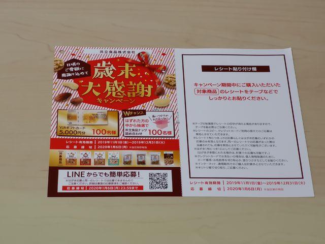 共立食品 歳末大感謝キャンペーン
