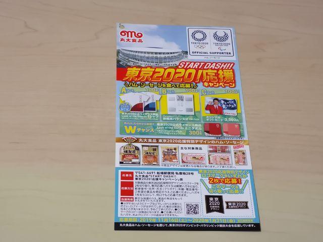 丸大食品 東京2020!応援キャンペーン