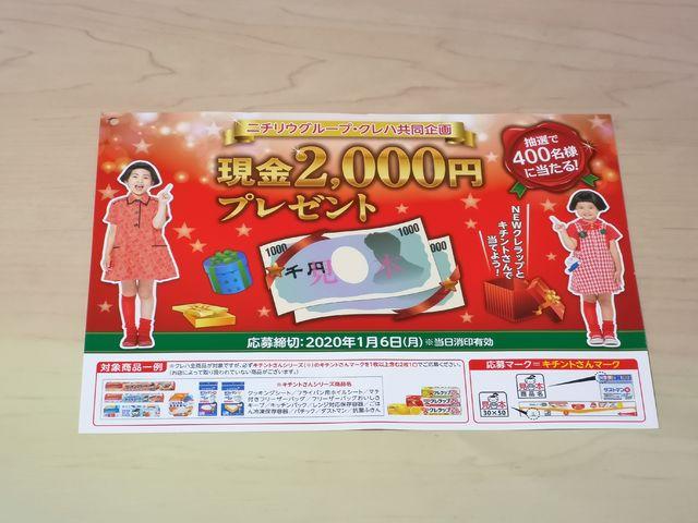 ニチリウグループ×クレハ 現金2,000円プレゼント!