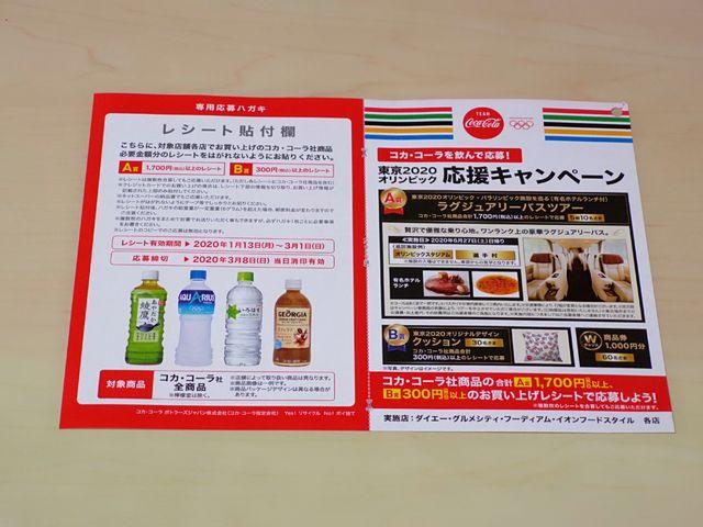 ダイエー×コカ・コーラ 東京2020オリンピック応援キャンペーン