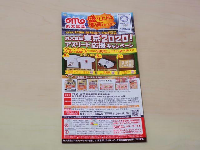 丸大食品 東京2020!アスリート応援キャンペーン