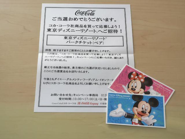 当選♪ダイエー×コカ・コーラ ディズニーキャンペーン