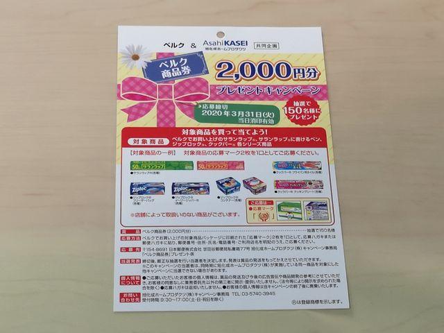 ベルク×旭化成ホームプロダクツ ベルク商品券プレゼント