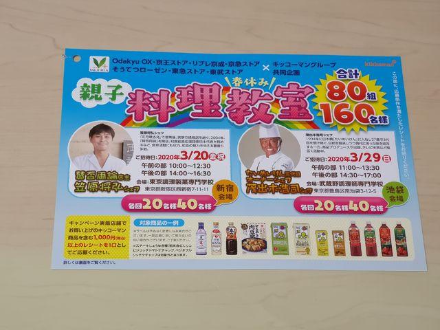 八社会×キッコーマン キッコーマングループ 親子料理教室