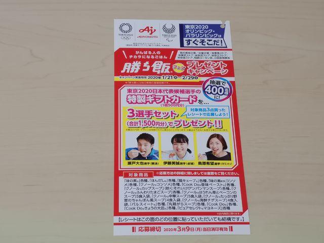 八社会×味の素 「勝ち飯®」フェア プレゼントキャンペーン