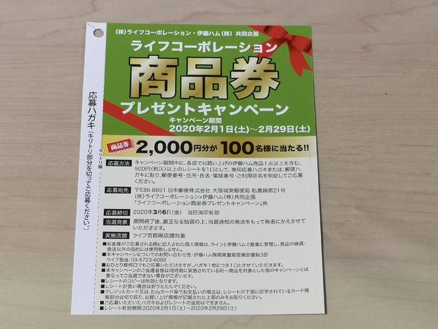 ライフ首都圏×伊藤ハム ライフコーポレーション商品券プレゼントキャンペーン