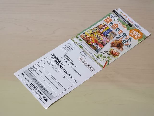 ライフ首都圏×ハウス食品 春の新商品入り!ハウス商品詰め合わせセットプレゼント